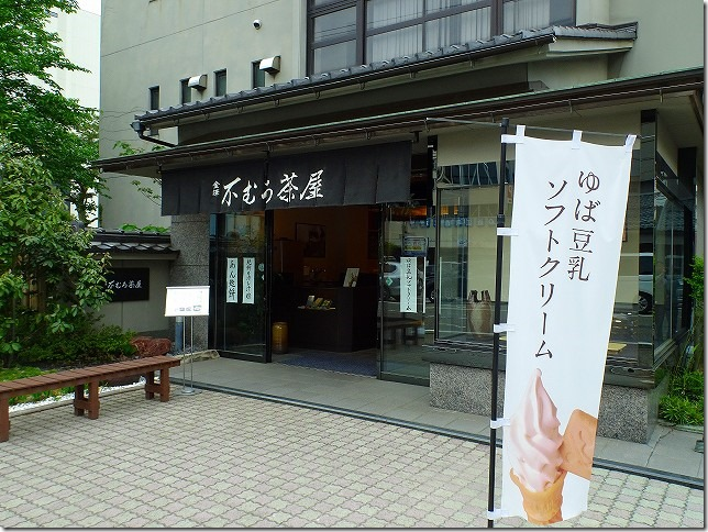金沢 不むろ茶屋 ゆば豆乳ソフトクリーム