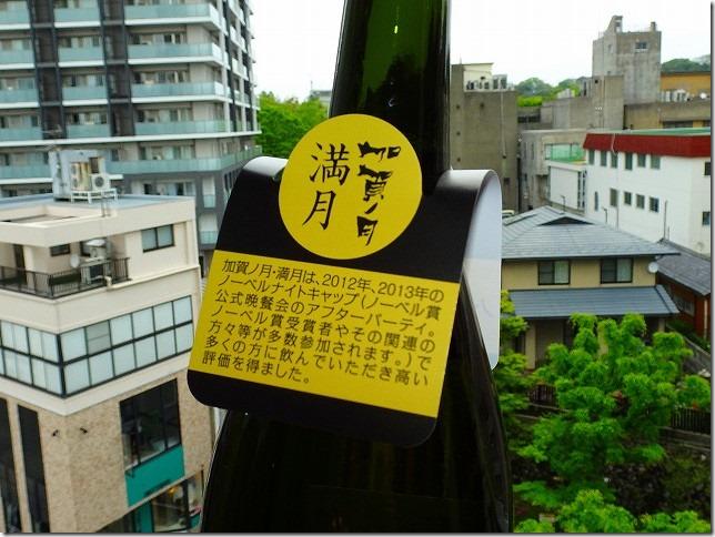 石川県 小松市 加越酒造 加賀の月