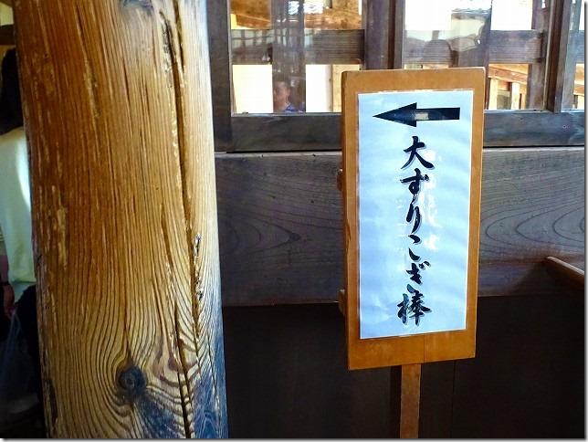 永平寺 大庫院(だいくいん) 大すりこぎ棒