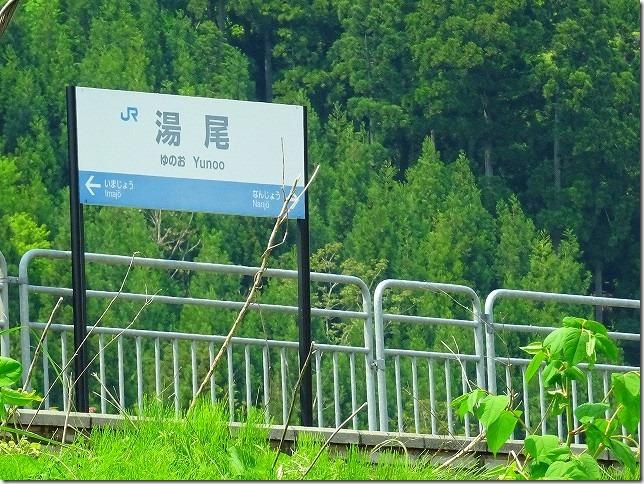 湯尾(ゆのお)駅(福井県 南条郡 南越前町 湯尾)