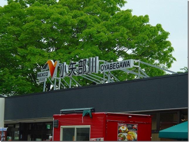 北陸自動車道 小矢部川サービスエリア(富山県 小矢部市)
