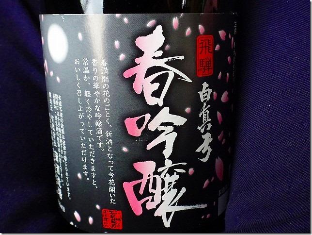 岐阜県 飛騨市 蒲酒造場 白真弓