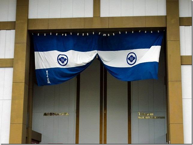まつりの森(岐阜県 高山市)高山祭りミュージアム
