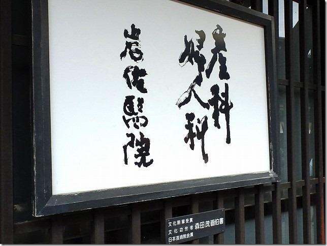 さんまち通り 飛騨高山 産婦人科 森田茂