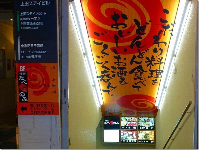 東都庵 上田駅