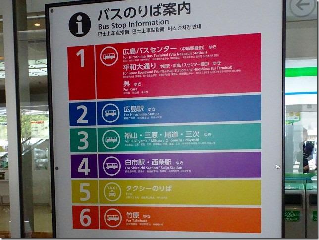 広島空港 リムジンバス