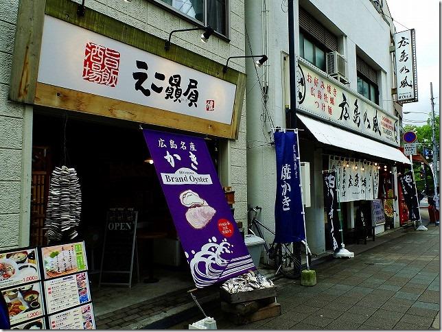 広島 牡蠣 お好み焼き