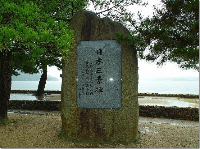 宮島(嚴島)