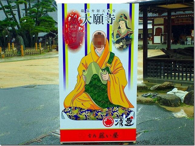 嚴島神社 大願寺