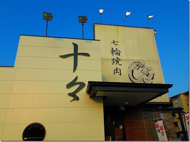 宇都宮 焼肉処 十々(じゅうじゅう)