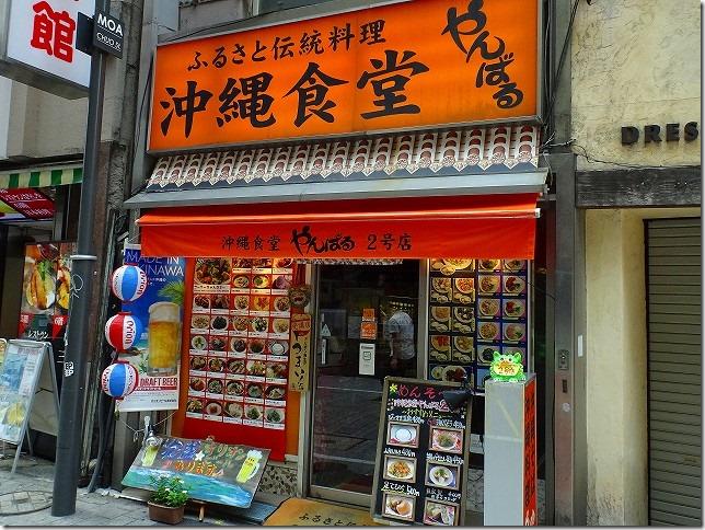 沖縄食堂 新宿