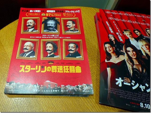 シネクイント 渋谷 スターリンの葬送狂騒曲