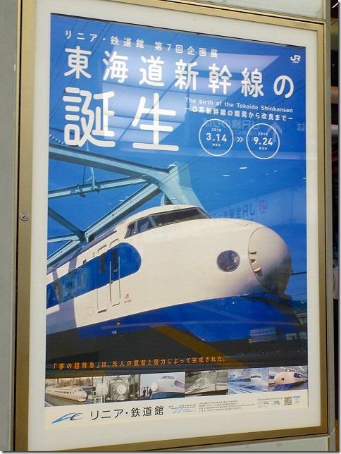 リニア・鉄道館 名古屋