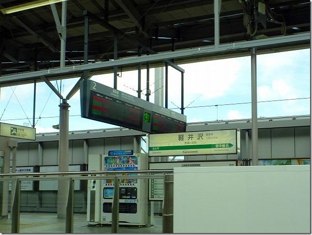 はくたか 553号 軽井沢駅