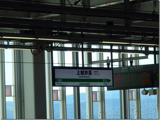 上越妙高駅(新潟県 上越市) 脇野田駅