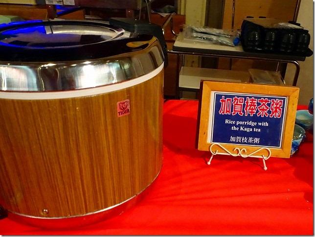 ロイヤルホテル 能登(石川県 羽咋郡 志賀町) 加賀棒茶粥