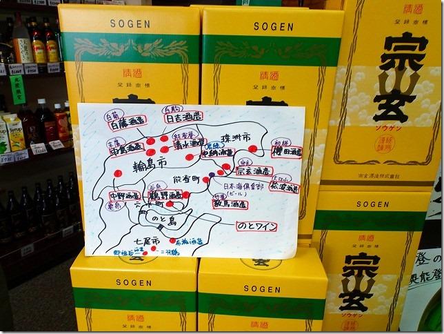 石川県 珠洲(すず)市 宗玄酒造 生原酒 宗玄