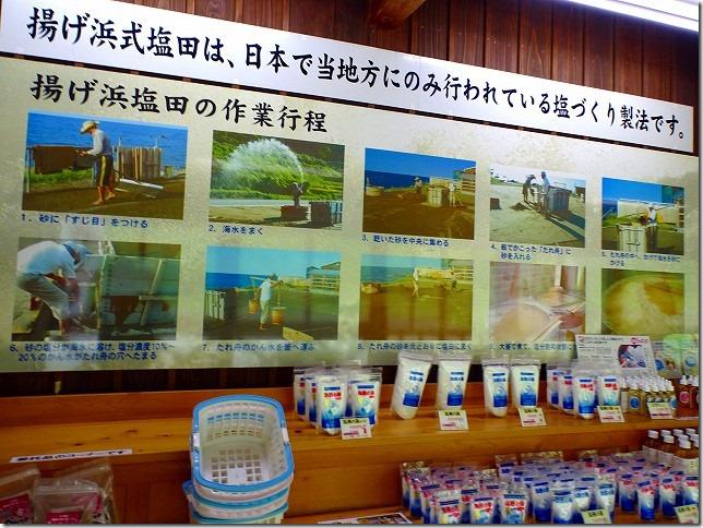 珠洲(すず)製塩(石川県 珠洲市)