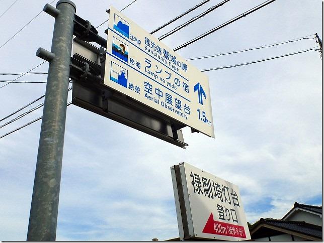 道の駅狼煙( のろし)(石川県 珠洲市 狼煙町)