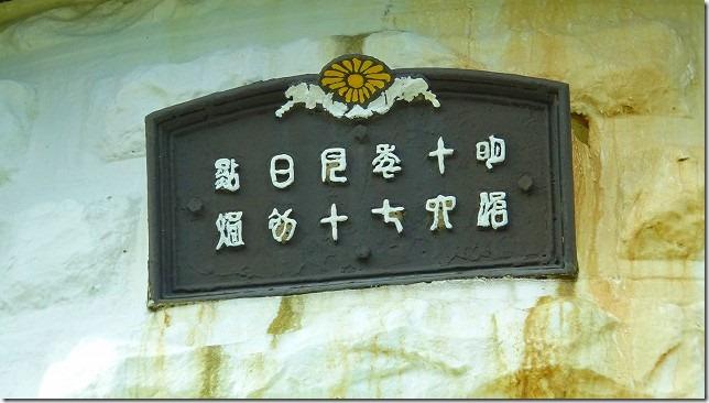 禄剛埼(ろっこうさき)灯台(石川県 珠洲(すず)市)菊の紋章
