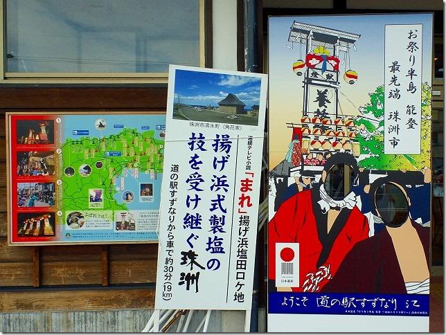 道の駅すずなり 石川県 珠洲市