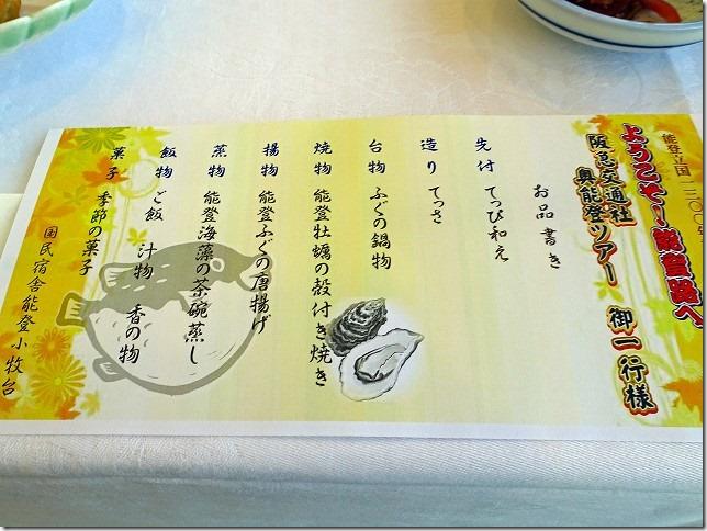 国民宿舎 能登小牧台(石川県 七尾市)