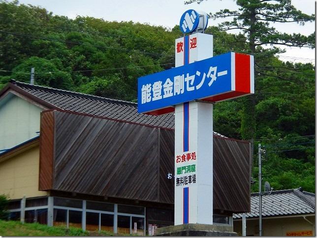 能登金剛(石川県 羽咋郡 志賀町)