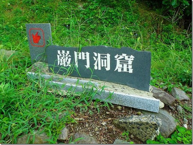 能登金剛 巌門(がんもん)洞窟(石川県 羽咋郡 志賀町)