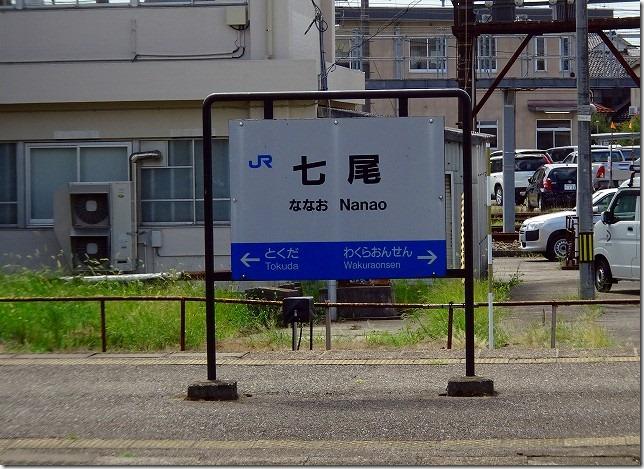 七尾駅(石川県 七尾市)