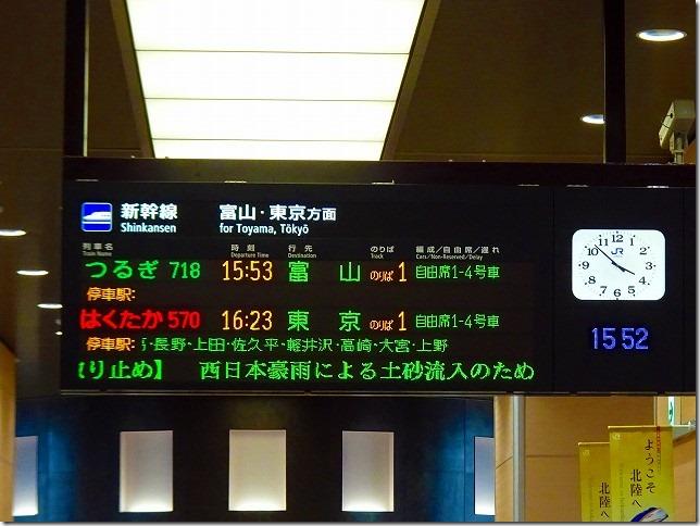 はくたか507号 新高岡駅