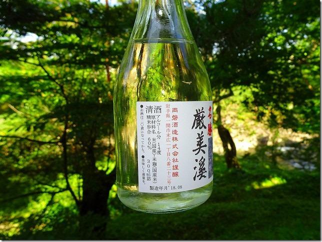 両磐(りょうばん)酒造 厳美渓 岩手県 一関市