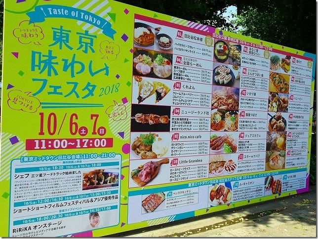 東京味わいフェスタ 日比谷公園