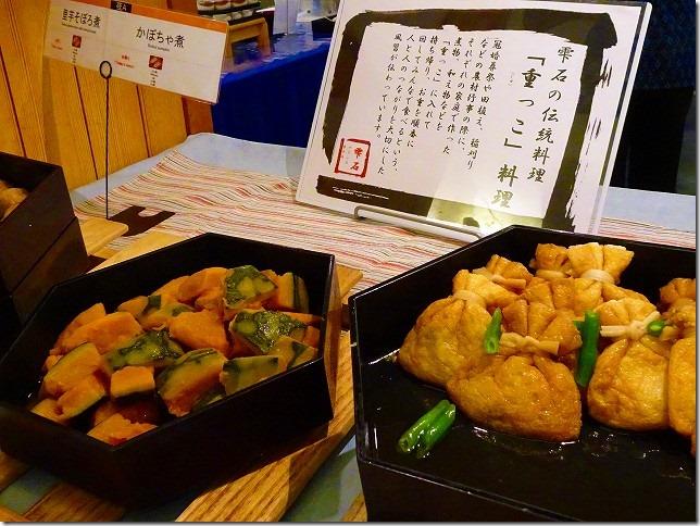 雫石プリンスホテル(岩手県 雫石町) 重っこ(じゅっこ)料理