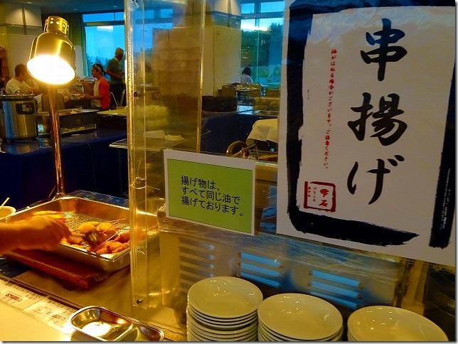 雫石プリンスホテル(岩手県 雫石町) 串揚げ