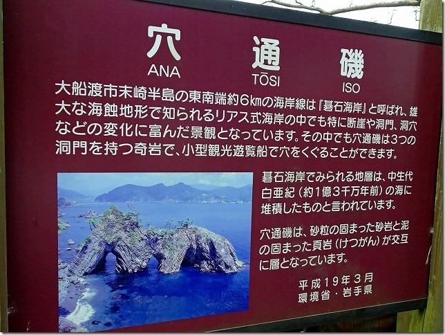 穴通磯(あなとおしいそ)(岩手県 大船渡市)
