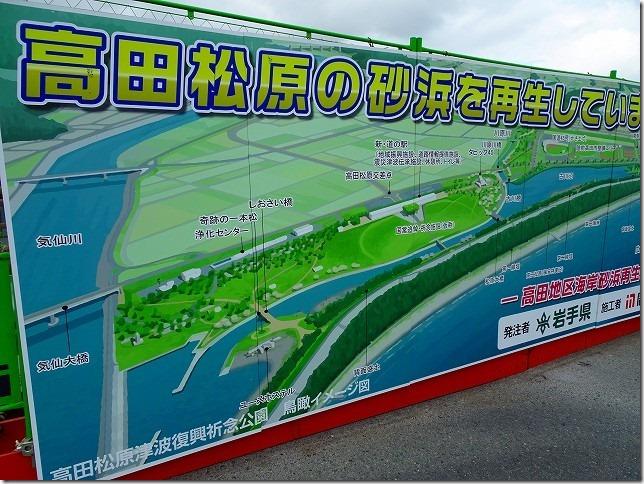 高田松原津波復興祈念公園