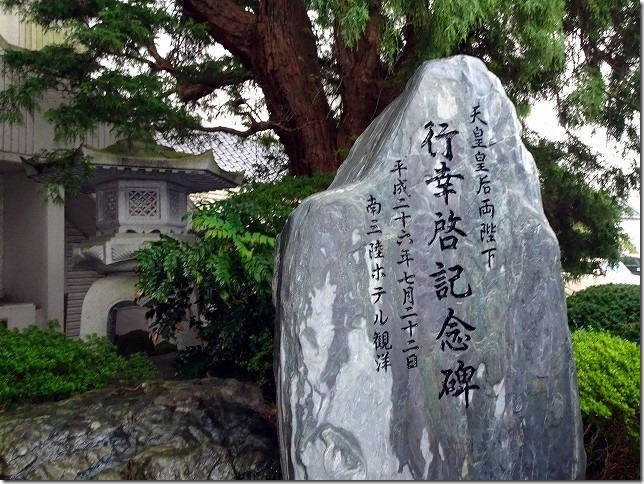 南三陸 ホテル観洋(宮城県 三陸町)