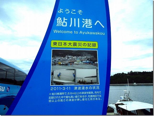鮎川港(宮城県 石巻市)