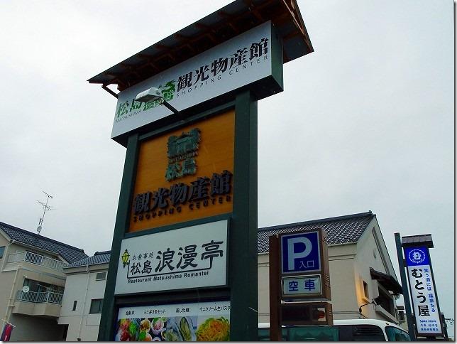 松島観光物産館 宮城県 松島町
