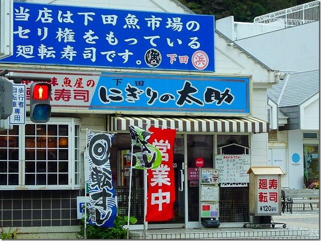 にぎりの太助 伊豆急下田駅