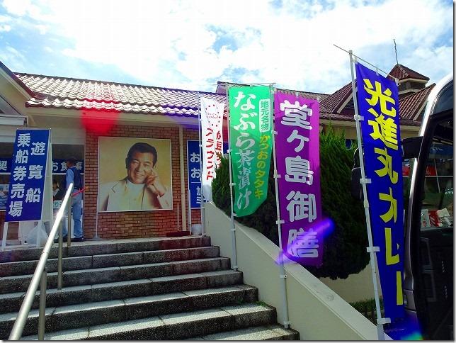 加山雄三ミュージアム 堂ヶ島(静岡県 西伊豆町)