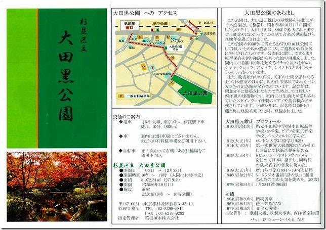太田黒公園  東京都 杉並区