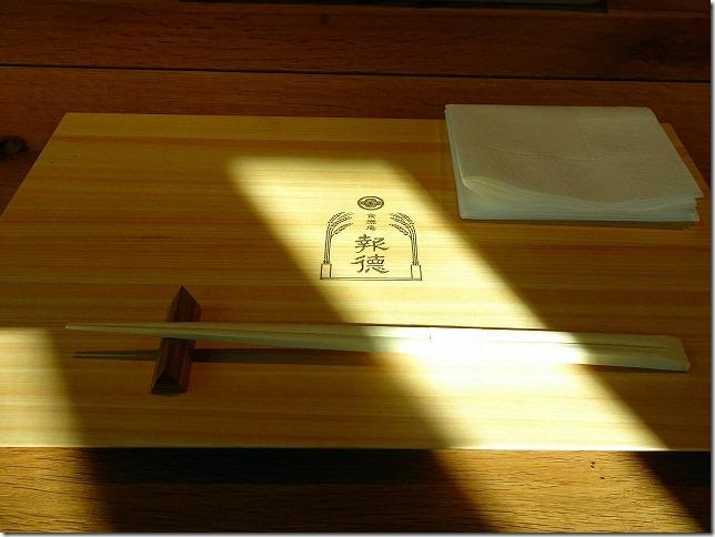 食樂庵 報徳(神奈川県 小田原市)