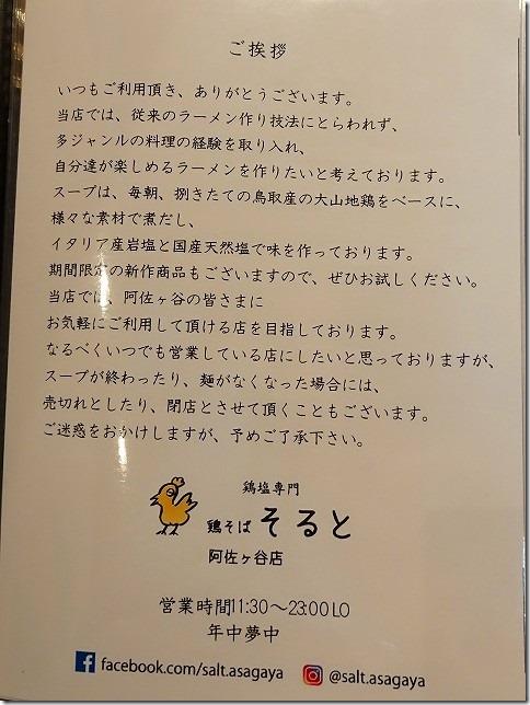 鶏そば そると 東京都 杉並区 阿佐ヶ谷