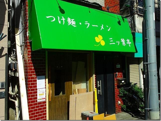 つけ麺・ラーメン 三ツ葉亭 東京都 杉並区 阿佐ヶ谷