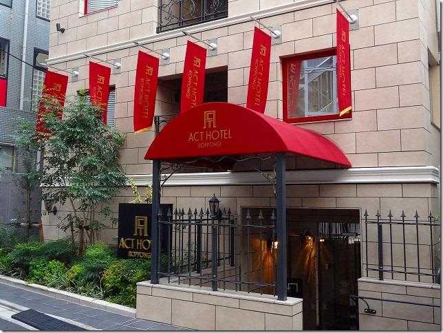 アクトホテル六本木(東京都 港区)