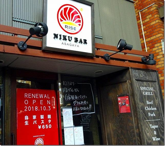 RISE Pasta&Grill 阿佐ヶ谷