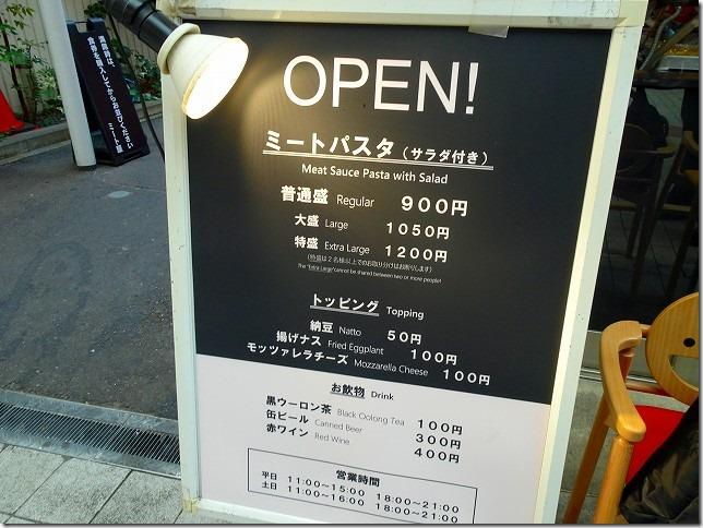 ミート屋 東京都 杉並区 阿佐ヶ谷