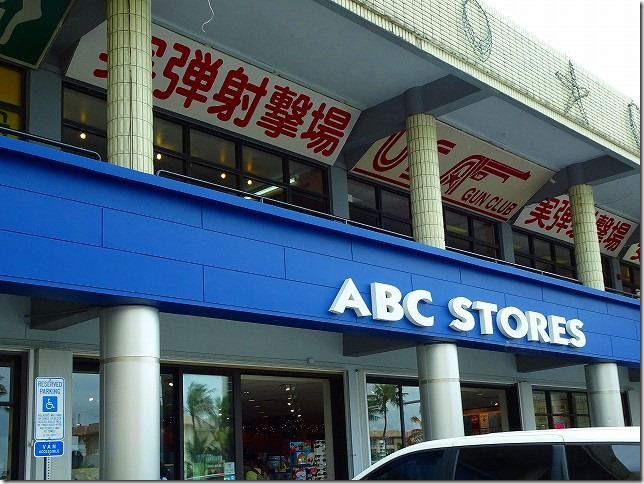 ABC STORES グアム