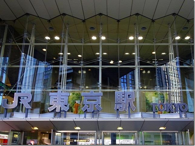東京駅 日本橋口